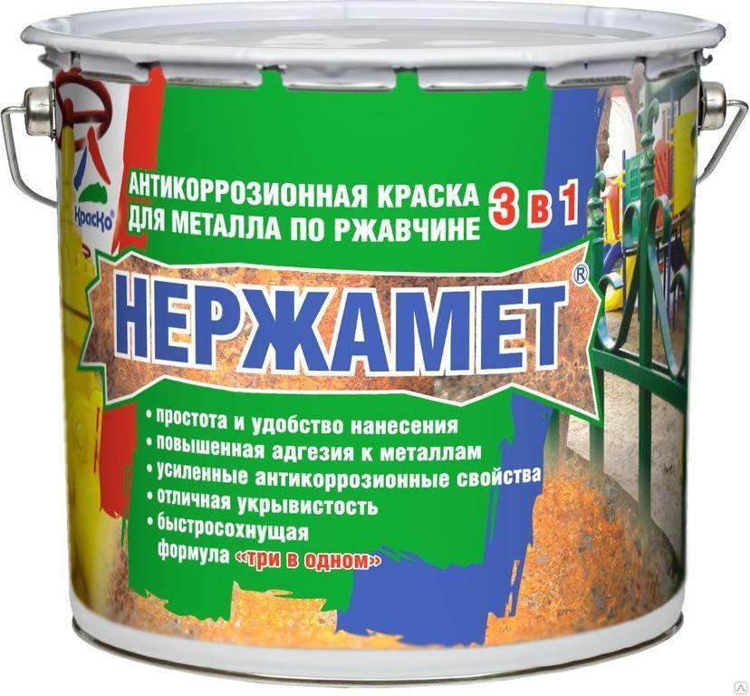 краска Нержамет компании «КрасКо»